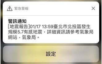 又漏接警訊通知?4G手機用戶下午4點注意地震訊息測試
