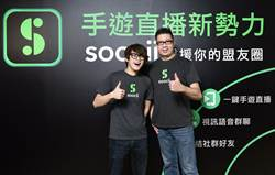 手機直播群聊平台Soocii讓你一秒變身實況主