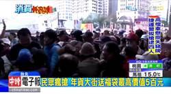 影》搶500元年貨福袋 民眾夜排爆推擠衝突