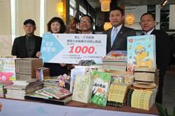 台南在地餐飲集團糾眾送愛 4年捐贈台東偏鄉3000本書
