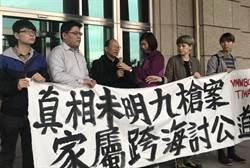 移工阮國非遭警擊斃案 家屬跨海來台要求真相