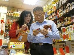 士東市場嗶悠遊卡買菜 柯P:要把銅板和鈔票消滅掉