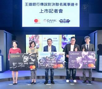 王道銀行推出《傳說對決》簽帳金融卡 具一卡通功能