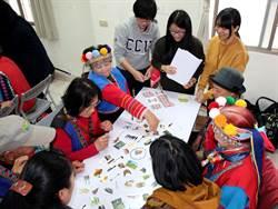 中正大學成教系打造「鄒族桌遊」 學習原住民文化