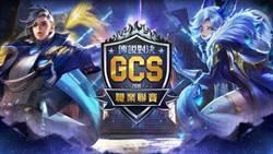 《Garena 傳說對決》2018 GCS 春季職業聯賽將開打