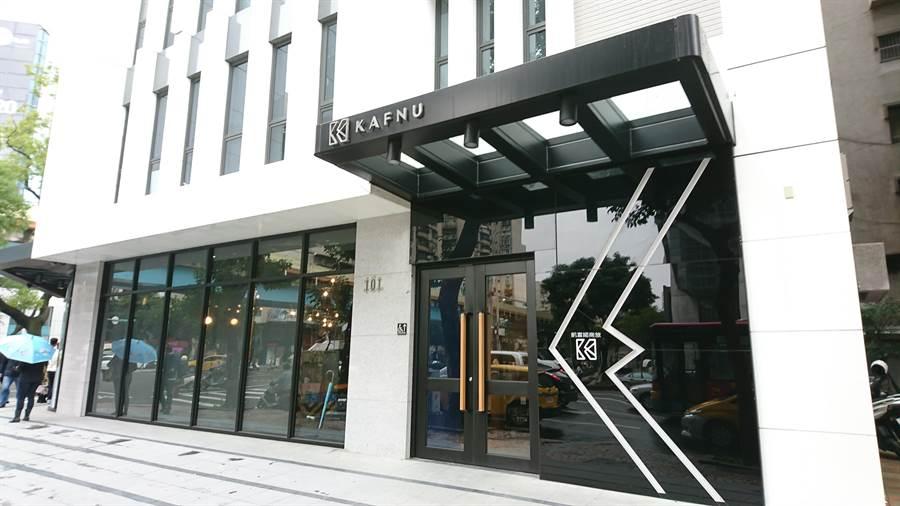 新加坡飯店集團Next Story Group進軍台灣,打造首間據點Kafnu(凱富諾)台北旗艦館,集結辦公空間、餐廳、旅館、錄音室、攝影棚、健身空間與酒吧等多元設施服務。(林資傑攝)