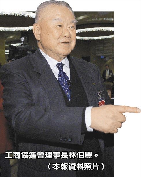 工商協進會理事長林伯豐。(本報資料照片)