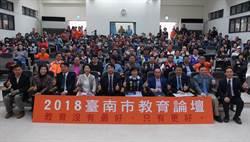 2018台南市教育論壇 9市長參選人各述已見