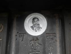 前基市長林番王墓遭破壞 林右昌:嚴厲譴責、全力緝凶!