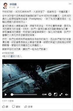 林佳龍分享無名英雄影片 感謝消防員