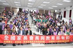 教長潘文忠:鼓勵家長關心學校 讓孩子教育更好