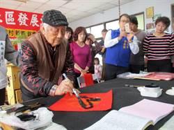 東港共和新村飄新春氣息 96歲耆老提筆揮毫寫春聯