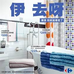 家樂福臉書再發「伊去呀」 致敬IKEA梗網友笑翻