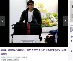 松坂大輔返日 吐露到中日龍測試前心境