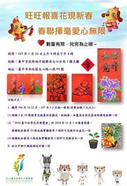 中市地方稅務局租稅宣導 響應公益迎新春