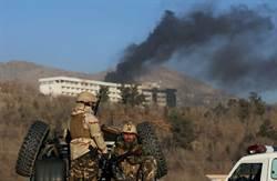喀布爾洲際飯店攻擊案落幕 至少18死