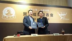 《產業》金鑛攜手中華大學,產學合作培育咖啡人才