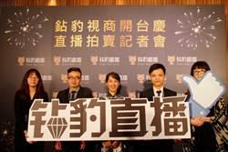 跨境電商直播平台慶開台  執行長期許帶領台商走向國際