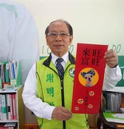 市議員謝明源請藝術家汪承恩設計「旺旺來富」春聯送鄉親