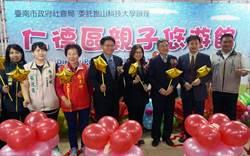 台南市在仁德區設立親子悠遊館