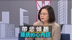 資深媒體人:徐宗懋》蔡英文的夢遊仙境