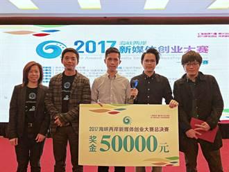 新媒體創業大賽總決賽 台灣新創榮耀奪冠