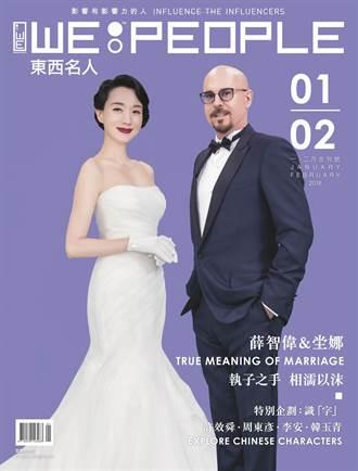 坣娜嫁富商  熟女版的灰姑娘故事登上雜誌封面