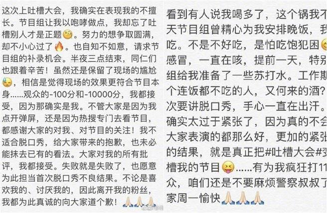 馬景濤今在微博發文致歉。(圖/取自微博)