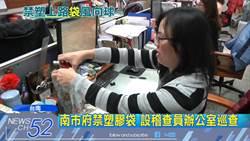 影》台南擴大「限塑令」 公務員禁帶塑膠袋進辦公室