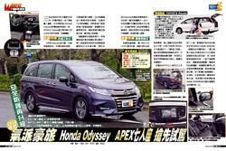 安全防護再升級 2018年式 氣派豪旅 Honda Odyssey APEX七人座搶先試駕
