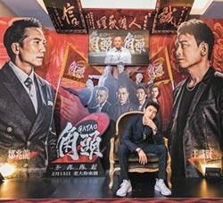JV3天拚3首電影歌曲
