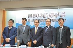 M503爭議 學者:陸片面作為會更多