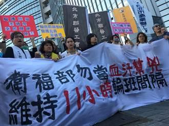 輪班間隔遭《勞基法》修惡 護理團體衝衛福部抗議