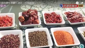 築夢新臺灣》愛的調味重慶江湖菜
