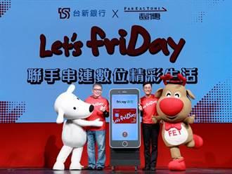 鎖定年輕族群 遠傳攜手台新銀行推出friDay聯名卡