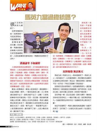 《龍門客棧》唐湘龍:馬英九當過總統嗎?