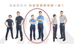 台警新制服與陸公安撞衫 網友KUSO警察先統一嗎?