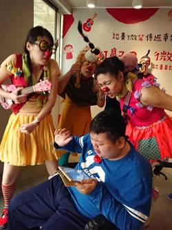 小丑醫生很吵卻很好笑 帶給近3萬病人幸福感