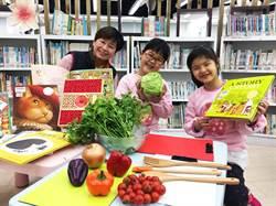 新北市圖土城分館推「繪本廚房」 教小朋友做年菜