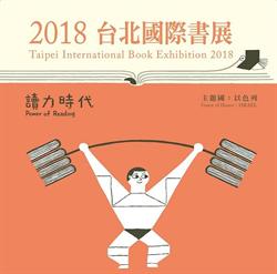 文化快遞》2018台北國際書展 讀力時代的來臨