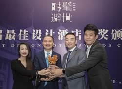 《產業》最佳設計酒店,晶英國際行館獲新銳時尚獎