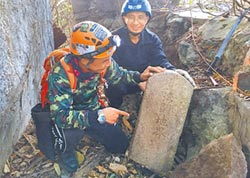 第四塊臺灣關地界碑 找到了