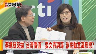 《新聞深喉嚨》外交經濟僵局未解 小英忙出考題 「台灣價值」克漏字?