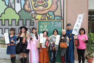 台南社大28日「教與學博覽會」 學習三仙邀你體驗試學