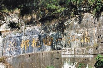 陸四大書法碑林之一 坐落陰靈山
