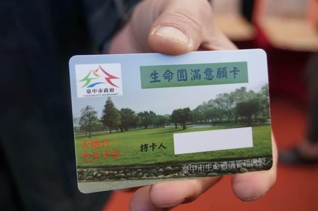 台中市可前往崇德、東海及大甲殯儀館免費申辦「生命圓滿意願卡」。(王文吉攝)
