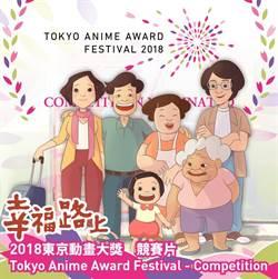《幸福路上》台灣之光 入選東京動畫競賽片