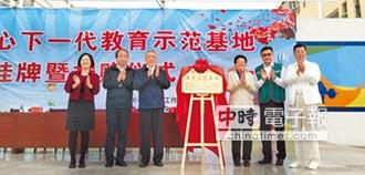 中國信託慈善基金會 傳愛海南島