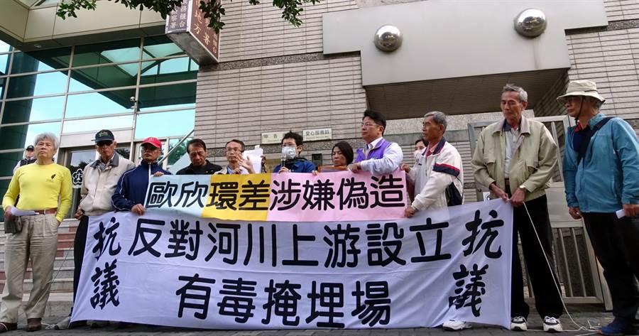 環保聯盟團體25日在地檢署控告歐欣公司涉嫌偽造文書,在環境差異報告中欠缺完整資料。(程炳璋攝)
