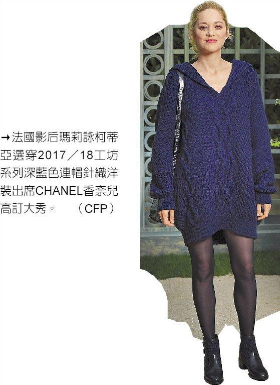 法國影后瑪莉詠柯蒂亞選穿2017/18工坊系列深藍色連帽針織洋裝出席CHANEL香奈兒高訂大秀。(CFP)